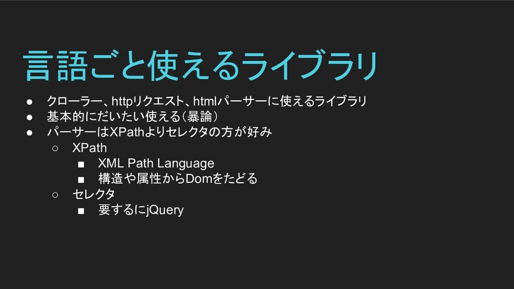言語ごと使えるライブラリ ● クローラー、httpリクエスト、htmlパーサーに使えるライブラ...
