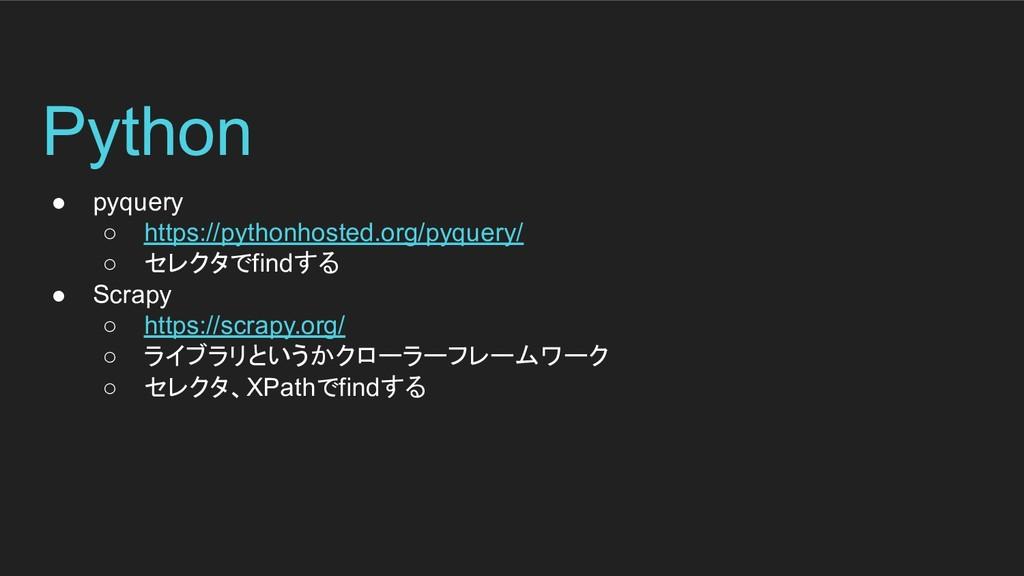 Python ● pyquery ○ https://pythonhosted.org/pyq...