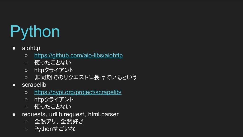 Python ● aiohttp ○ https://github.com/aio-libs/...