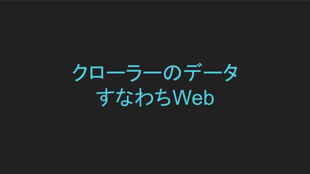 クローラーのデータ すなわちWeb