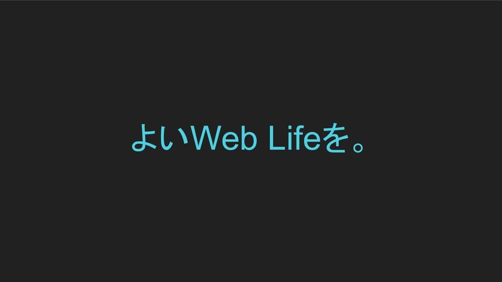 よいWeb Lifeを。