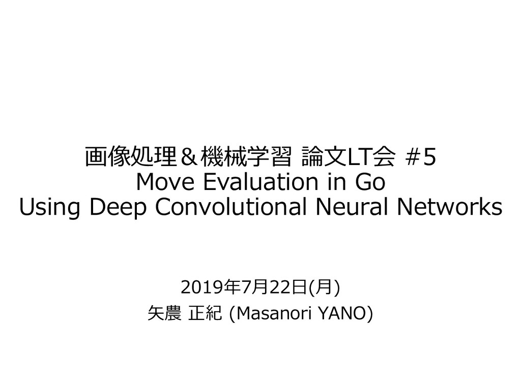 画像処理&機械学習 論文LT会 #5 Move Evaluation in Go Using ...