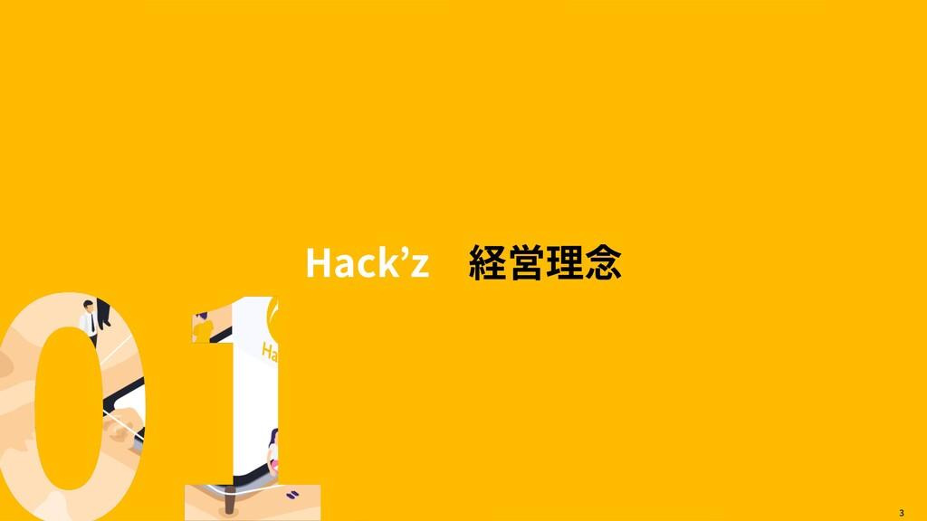 3 Hack z 3