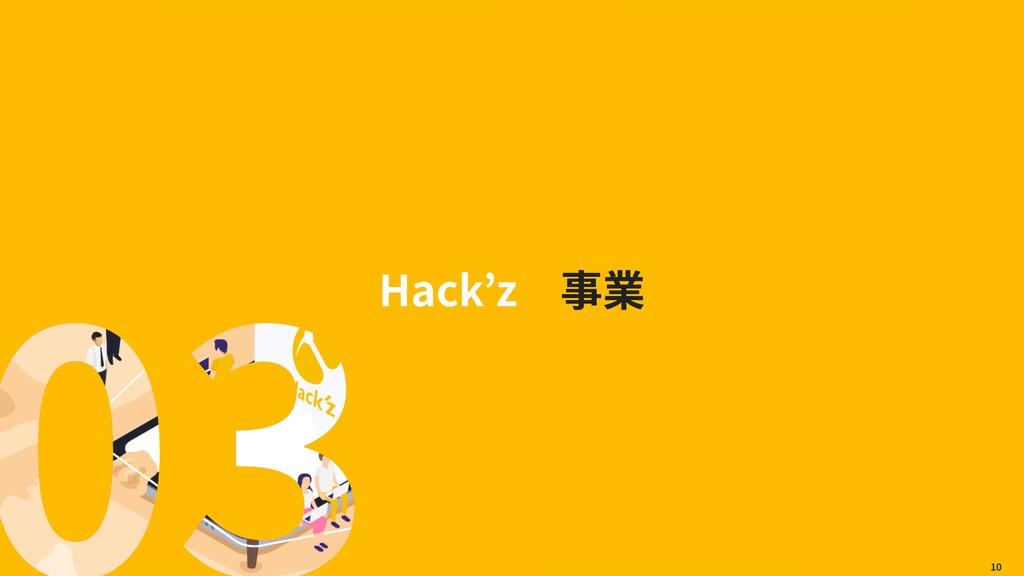 10 Hack z 10