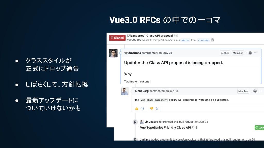 Vue3.0 RFCs の中での一コマ ● クラススタイルが 正式にドロップ通告 ● しばらく...
