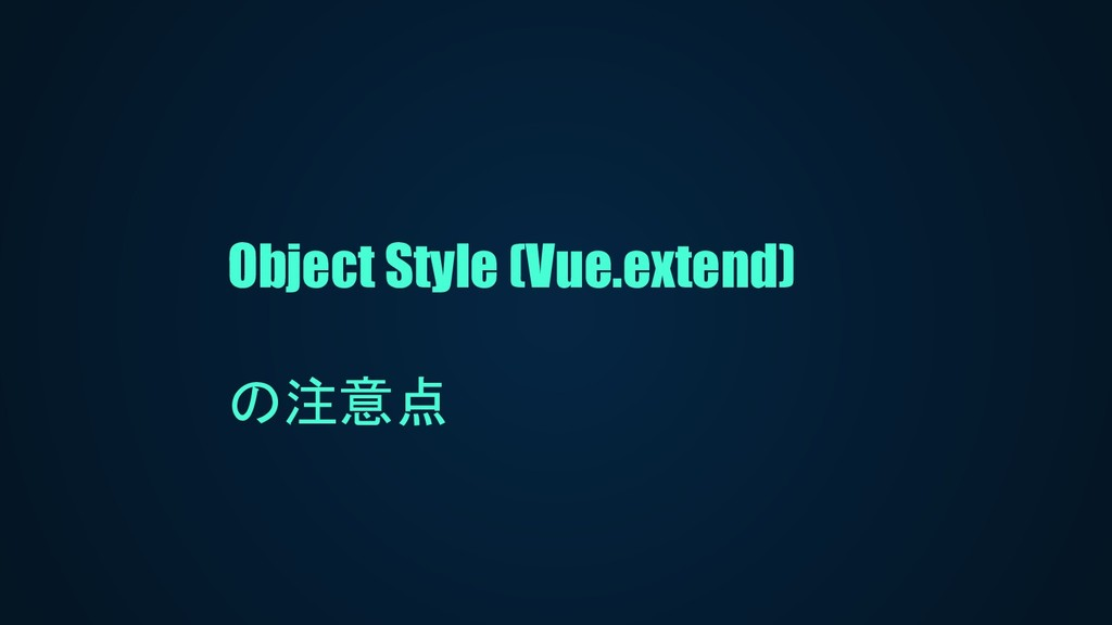 Object Style (Vue.extend) の注意点