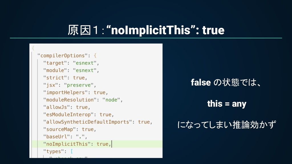 """原因1:""""noImplicitThis"""": true false の状態では、 this = ..."""