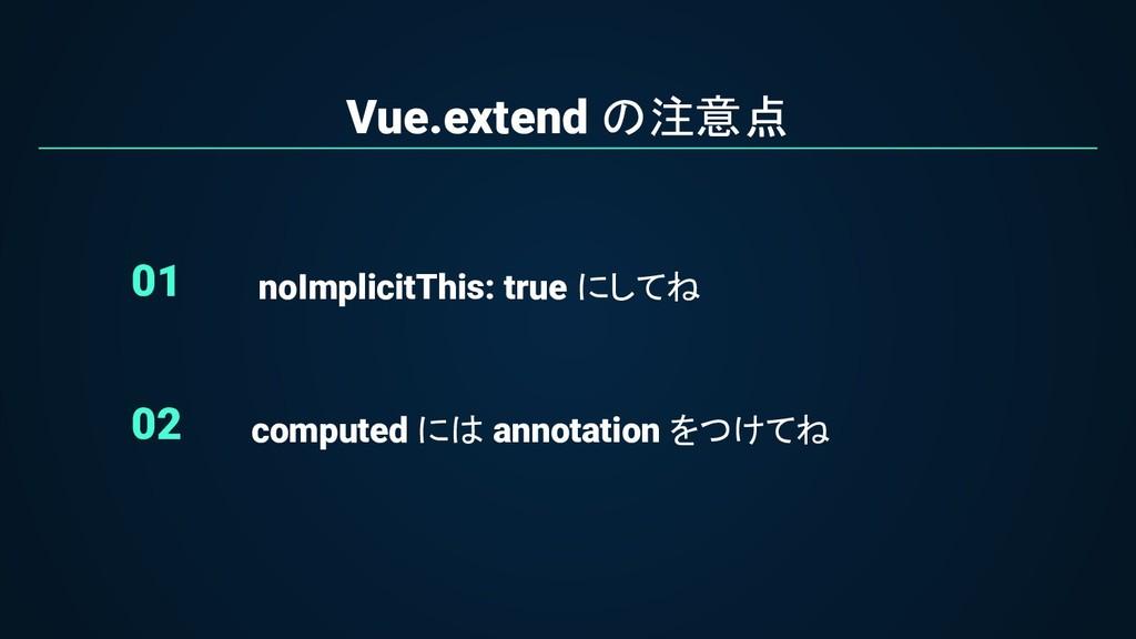 Vue.extend の注意点 noImplicitThis: true にしてね 01 co...