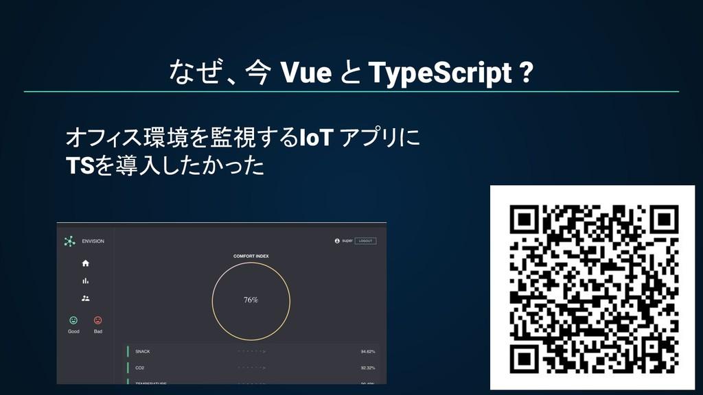 なぜ、今 Vue と TypeScript ? オフィス環境を監視するIoT アプリに TSを...