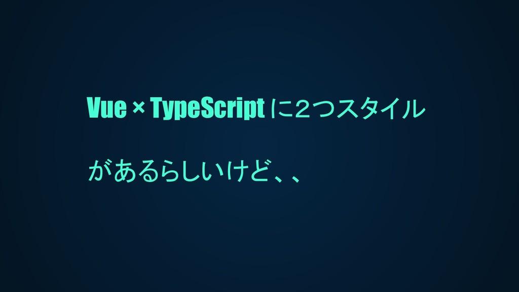 Vue × TypeScript に2つスタイル があるらしいけど、、