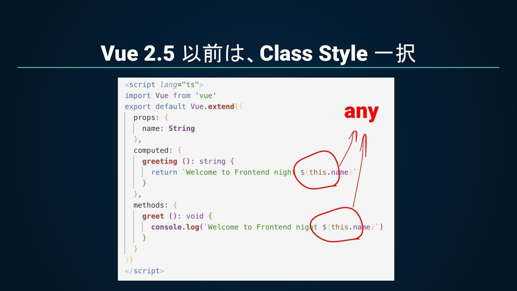 Vue 2.5 以前は、Class Style 一択 any