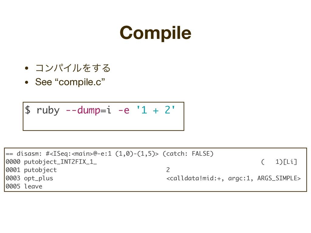 """Compile • ίϯύΠϧΛ͢Δ  • See """"compile.c"""" $ ruby --..."""