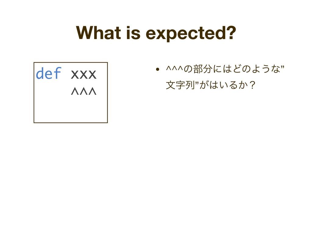 "What is expected? • ^^^ͷ෦ʹͲͷΑ͏ͳ"" จྻ""͕͍Δ͔ʁ d..."
