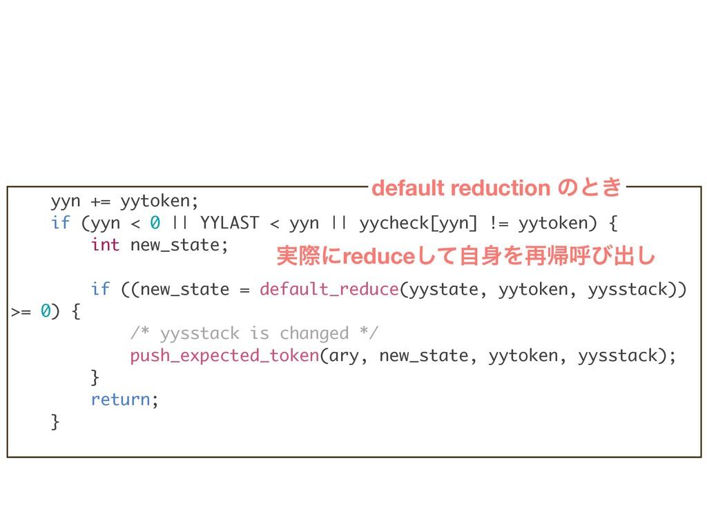 yyn += yytoken; if (yyn < 0 || YYLAST < yyn || ...