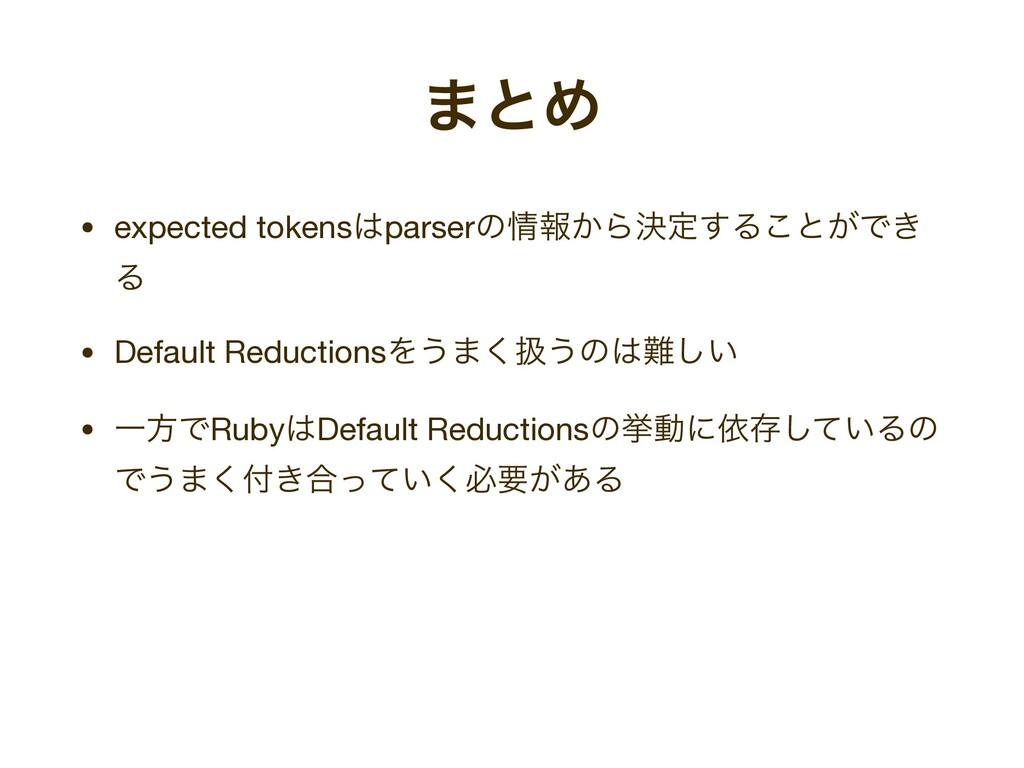 ·ͱΊ • expected tokensparserͷใ͔Βܾఆ͢Δ͜ͱ͕Ͱ͖ Δ  •...