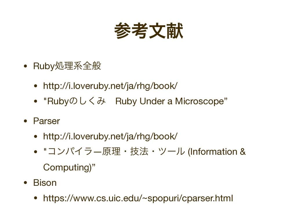 ߟจݙ • Rubyॲཧܥશൠ  • http://i.loveruby.net/ja/rh...