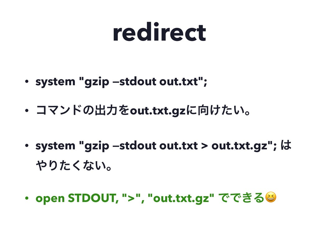 """redirect • system """"gzip —stdout out.txt""""; • ίϚϯ..."""