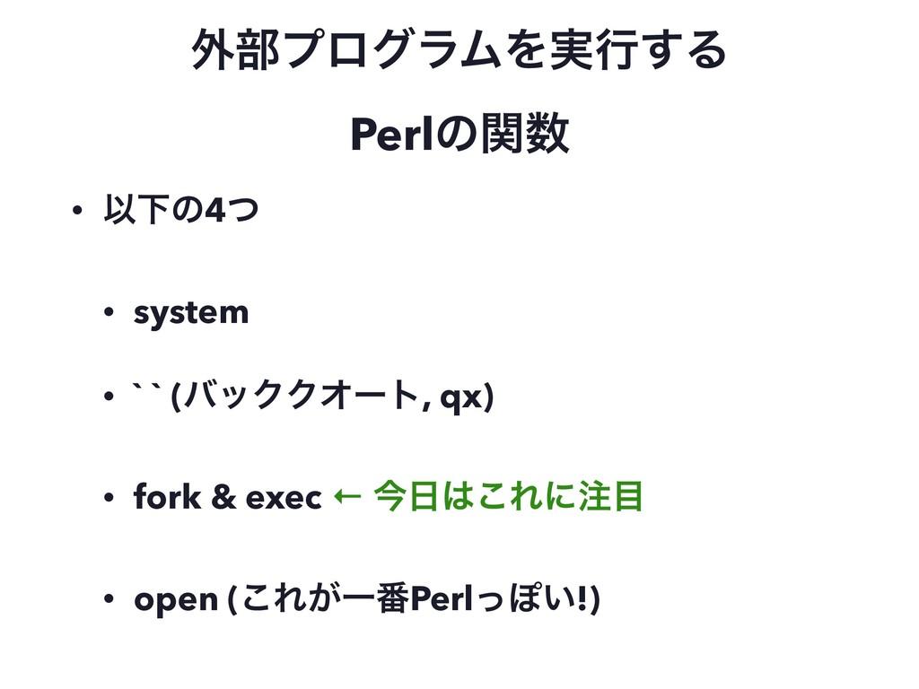 ֎෦ϓϩάϥϜΛ࣮ߦ͢Δ Perlͷؔ • ҎԼͷ4ͭ • system • ` ` (ό...