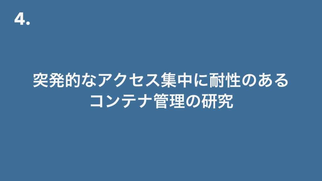 4. ಥൃతͳΞΫηεूதʹੑͷ͋Δ ίϯςφཧͷݚڀ