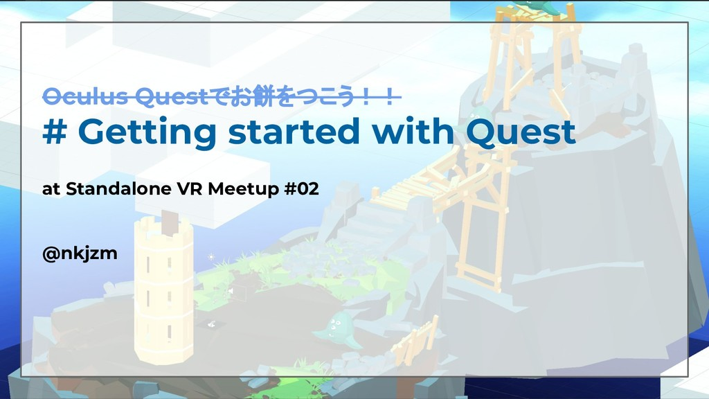 1 Oculus Questでお餅をつこう!! # Getting started with ...