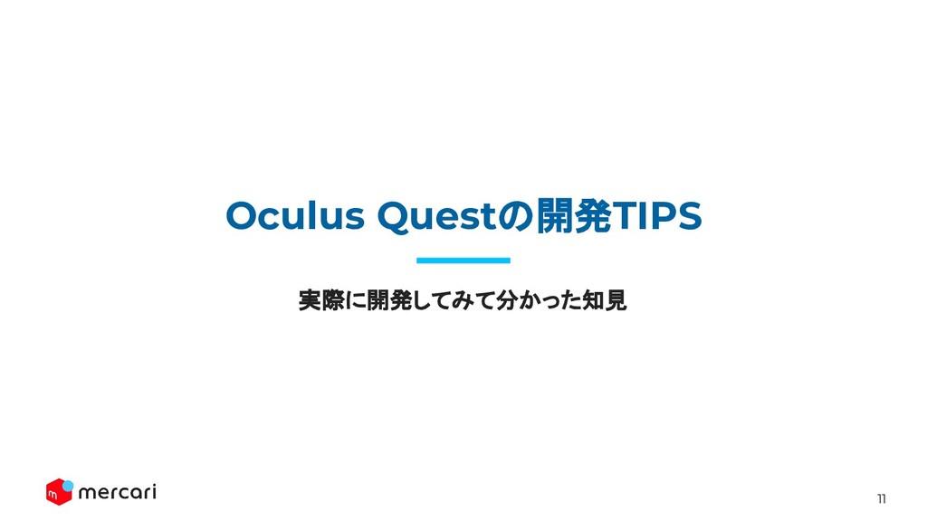11 Oculus Questの開発TIPS 実際に開発してみて分かった知見