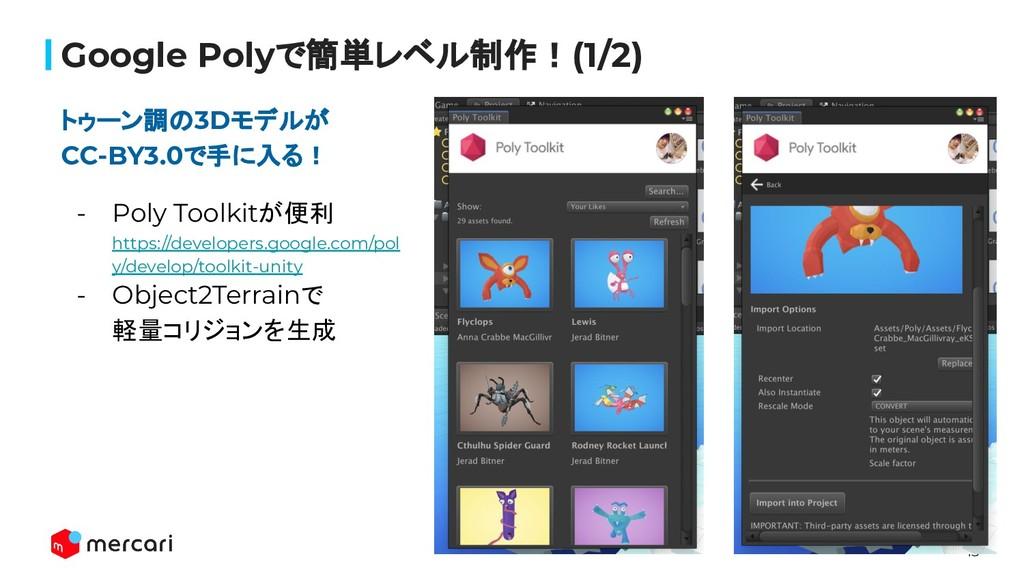 13 トゥーン調の3Dモデルが CC-BY3.0で手に入る! - Poly Toolkitが便...