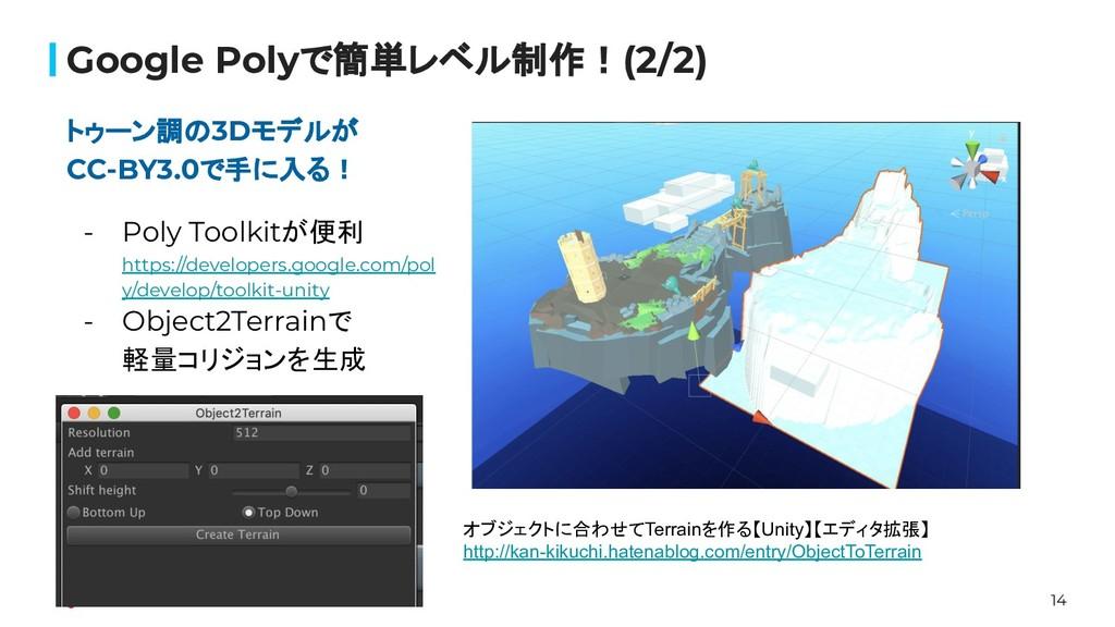 14 トゥーン調の3Dモデルが CC-BY3.0で手に入る! - Poly Toolkitが便...