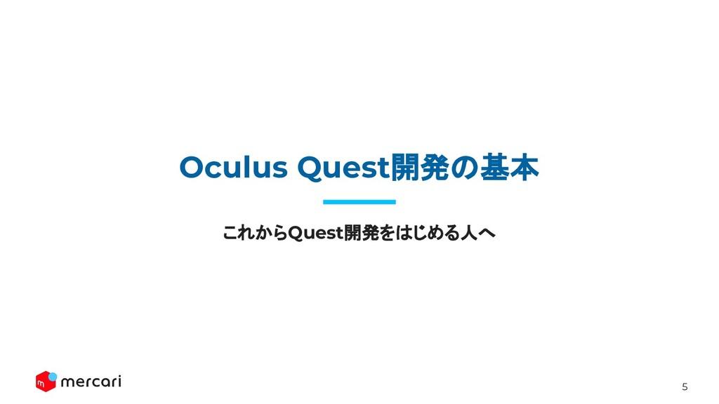 5 Oculus Quest開発の基本 これからQuest開発をはじめる人へ