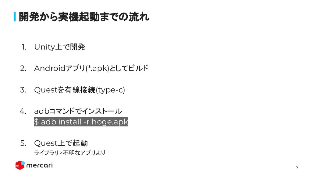 7 1. Unity上で開発 2. Androidアプリ(*.apk)としてビルド 3. Qu...