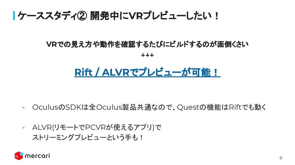 9 VRでの見え方や動作を確認するたびにビルドするのが面倒くさい ↓↓↓ Rift / ALV...