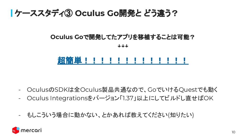 10 Oculus Goで開発してたアプリを移植することは可能? ↓↓↓ 超簡単!!!!!!!...