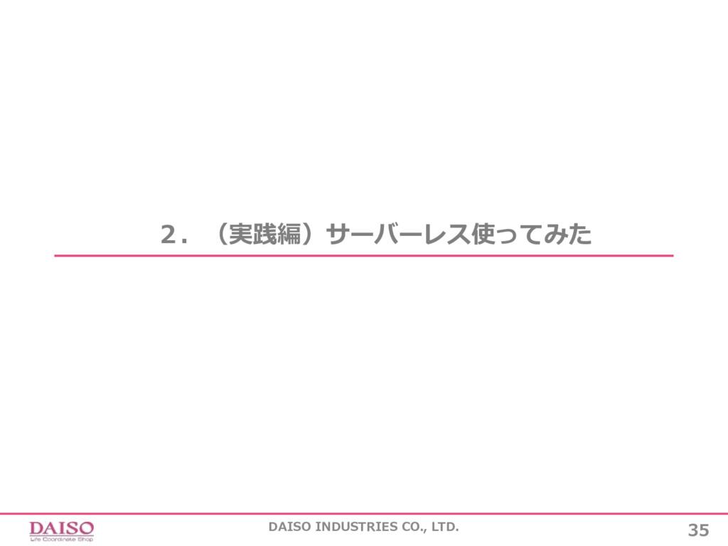 35 DAISO INDUSTRIES CO., LTD. 2.(実践編)サーバーレス使ってみた