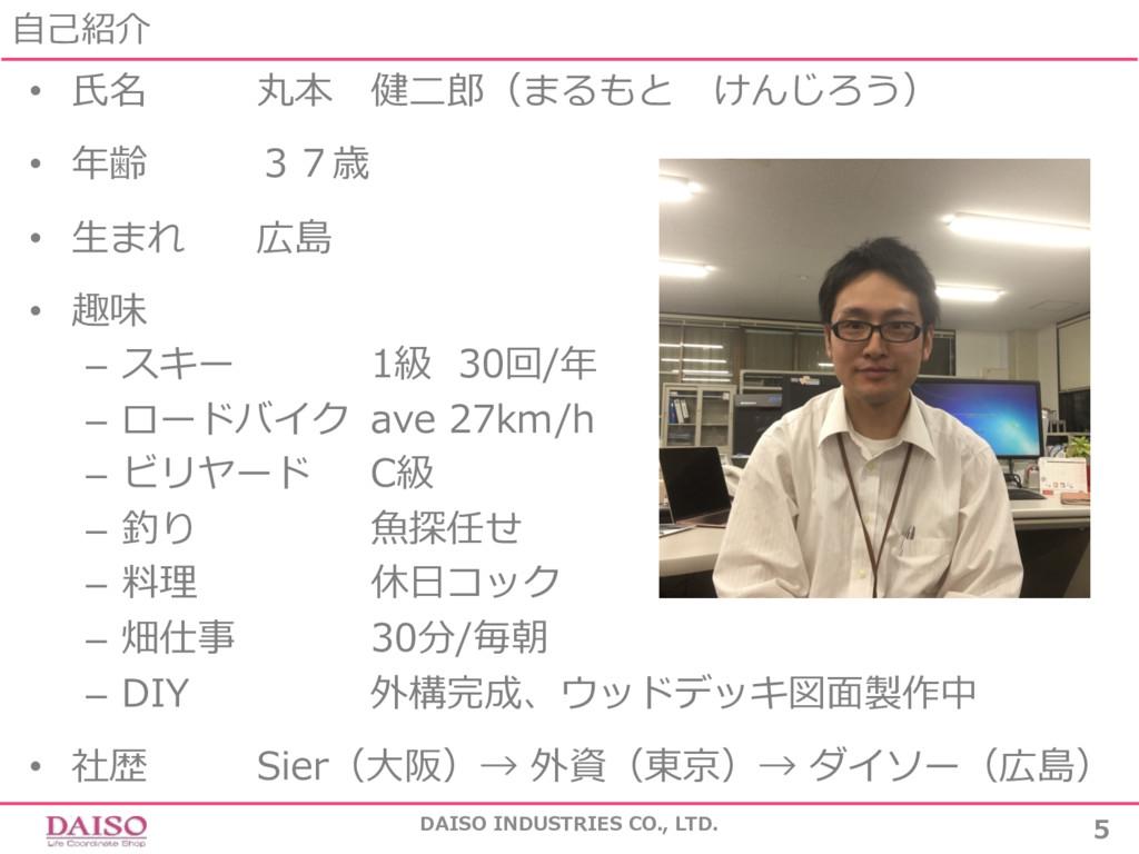 • ⽒名 丸本 健⼆郎(まるもと けんじろう) • 年齢 37歳 • ⽣まれ 広島 • 趣味 ...