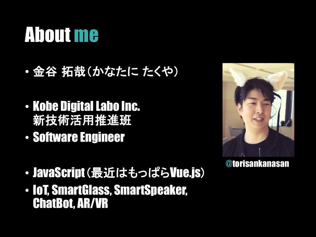 About me •    • Kobe Digital Labo ...