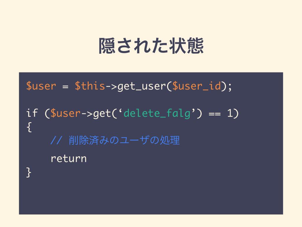 Ӆ͞Εͨঢ়ଶ $user = $this->get_user($user_id); if ($...