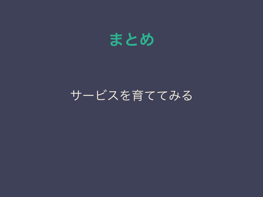 ·ͱΊ αʔϏεΛҭͯͯΈΔ