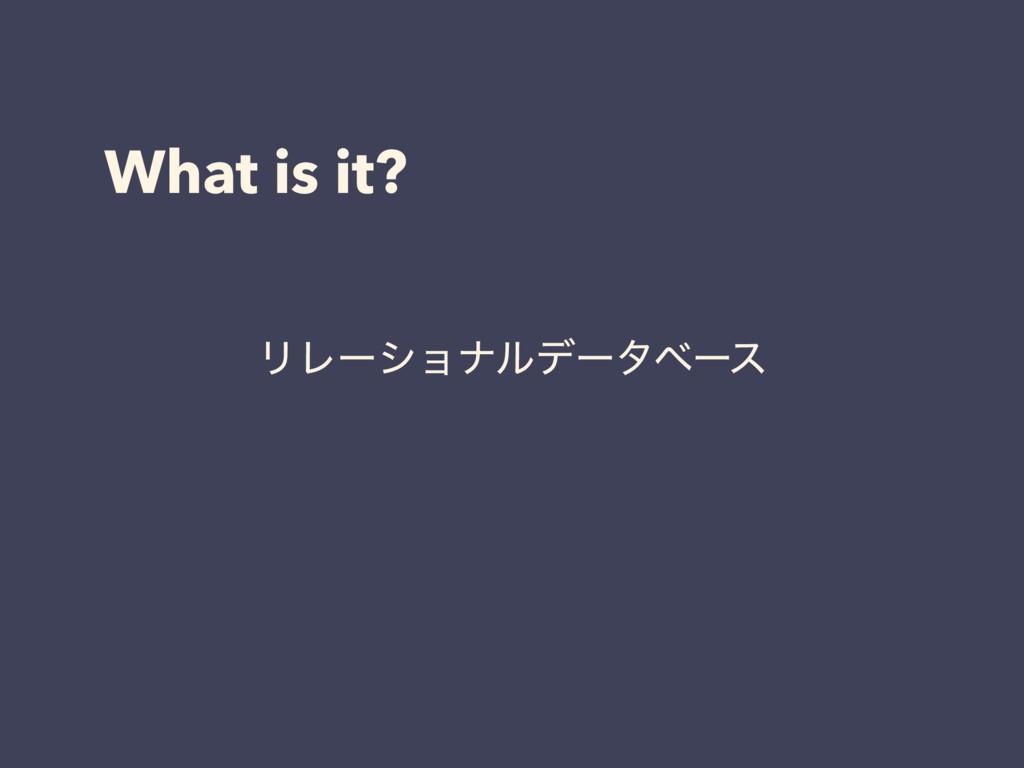 What is it? ϦϨʔγϣφϧσʔλϕʔε