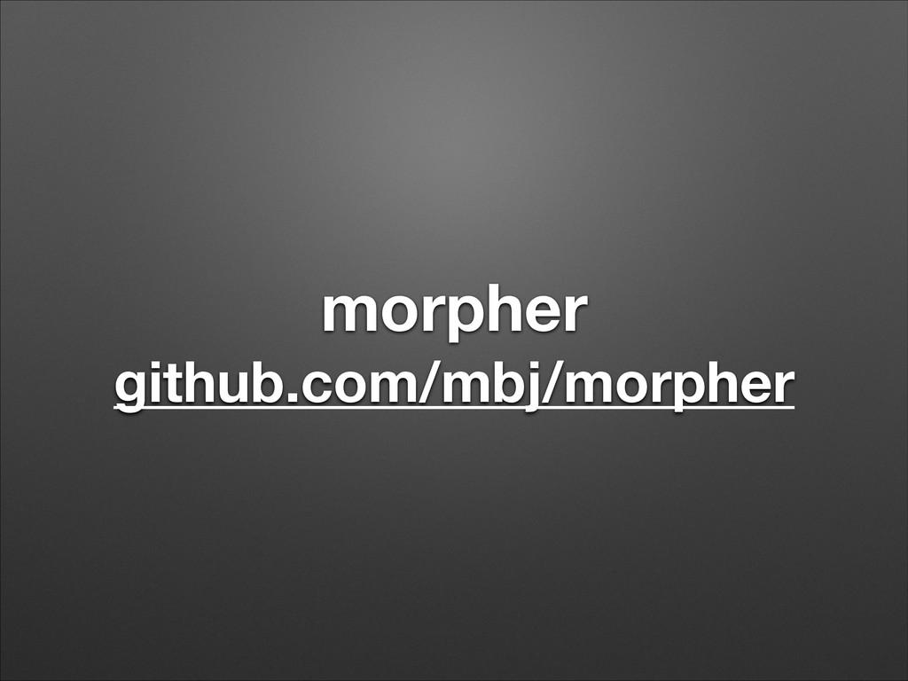 morpher github.com/mbj/morpher