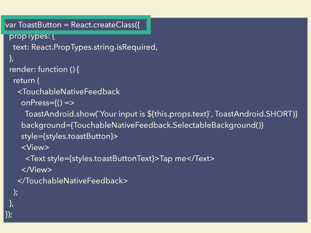 var ToastButton = React.createClass({ propTypes...