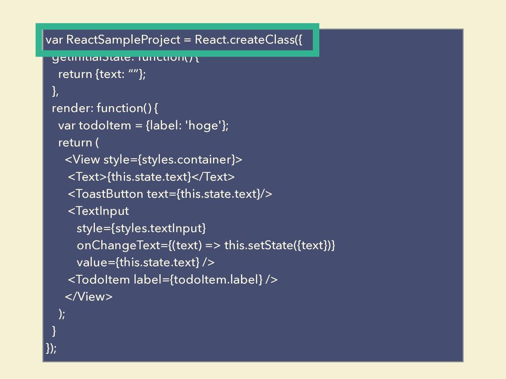 var ReactSampleProject = React.createClass({ ge...