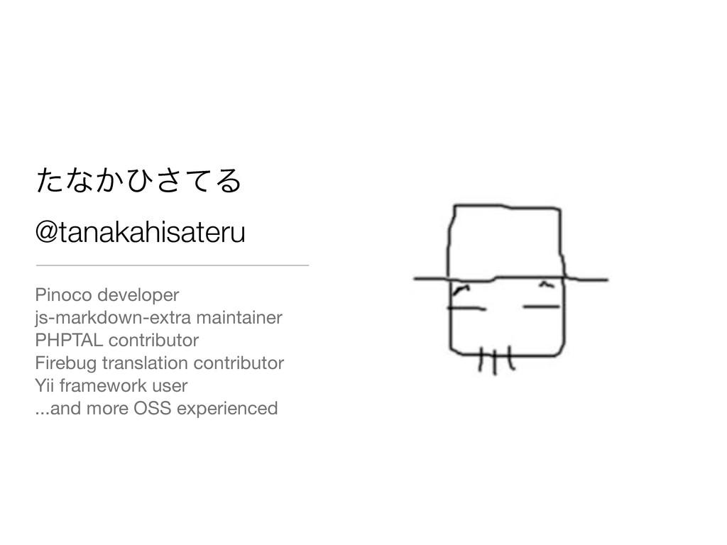 ͨͳ͔ͻͯ͞Δ @tanakahisateru Pinoco developer js-mar...