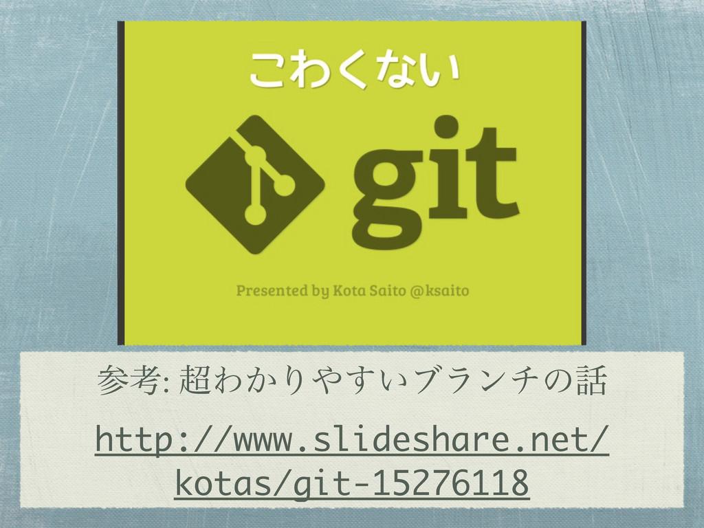 ߟ: Θ͔Γ͍͢ϒϥϯνͷ http://www.slideshare.net/ ko...
