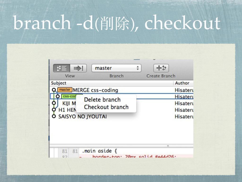 branch -d(আ), checkout