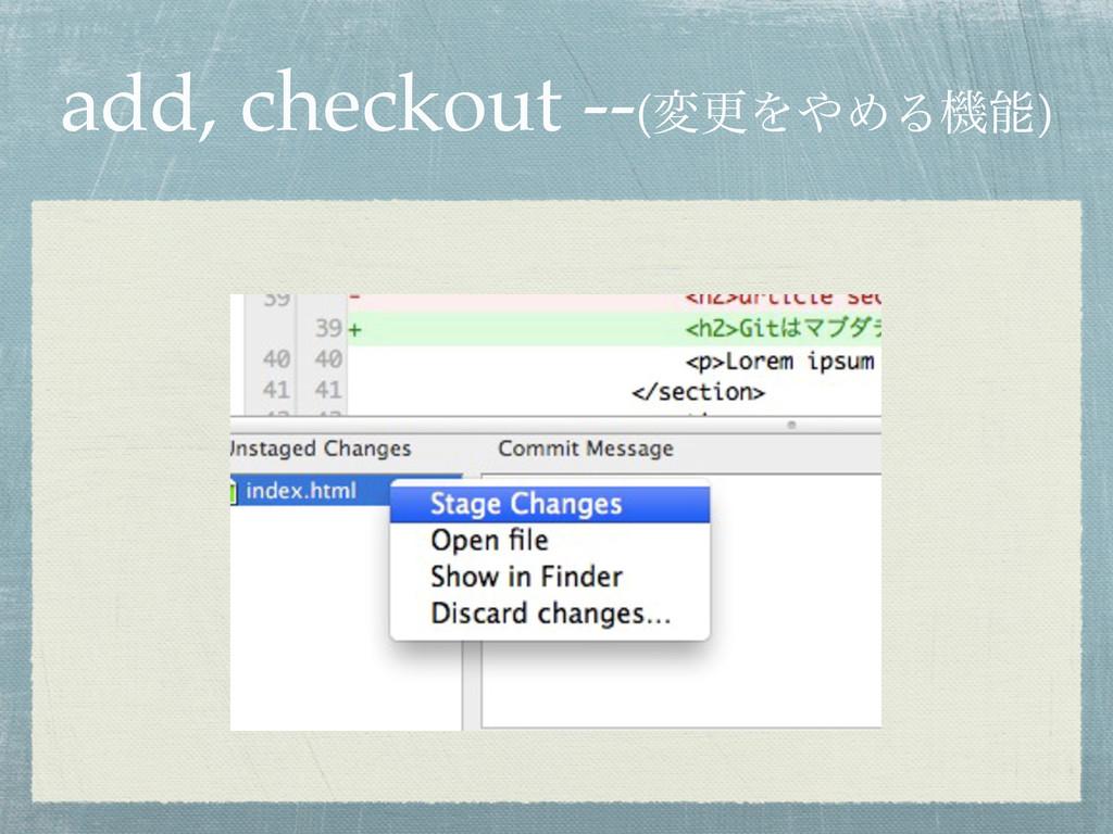 add, checkout --(มߋΛΊΔػ)