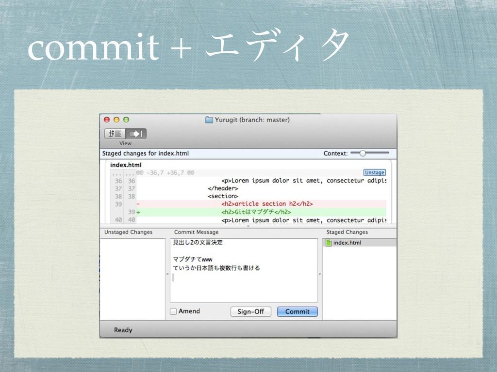 commit + ΤσΟλ