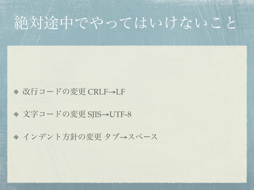 վߦίʔυͷมߋ CRLF→LF จίʔυͷมߋ SJIS→UTF-8 Πϯσϯτํͷมߋ...