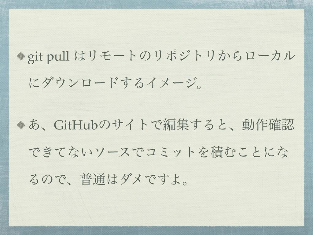 git pull ϦϞʔτͷϦϙδτϦ͔ΒϩʔΧϧ ʹμϯϩʔυ͢ΔΠϝʔδɻ ͋ɺGit...