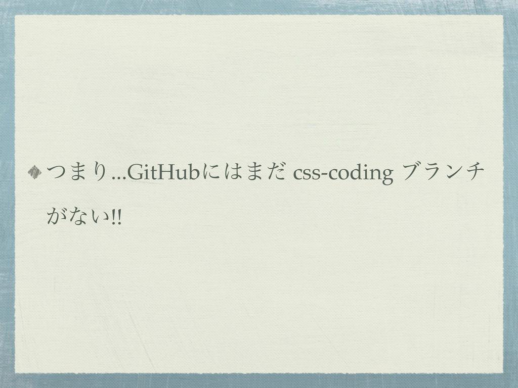 ͭ·Γ...GitHubʹ·ͩ css-coding ϒϥϯν ͕ͳ͍!!