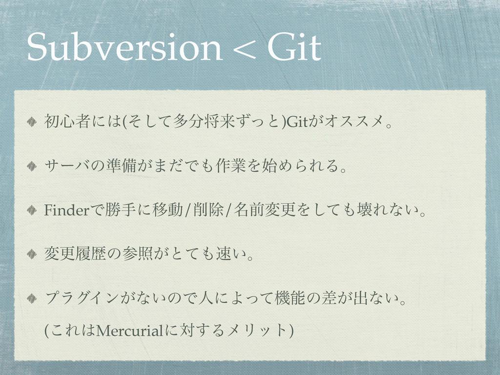 Subversion < Git ॳ৺ऀʹ(ͦͯ͠ଟকདྷͣͬͱ)Git͕Φεεϝɻ αʔό...