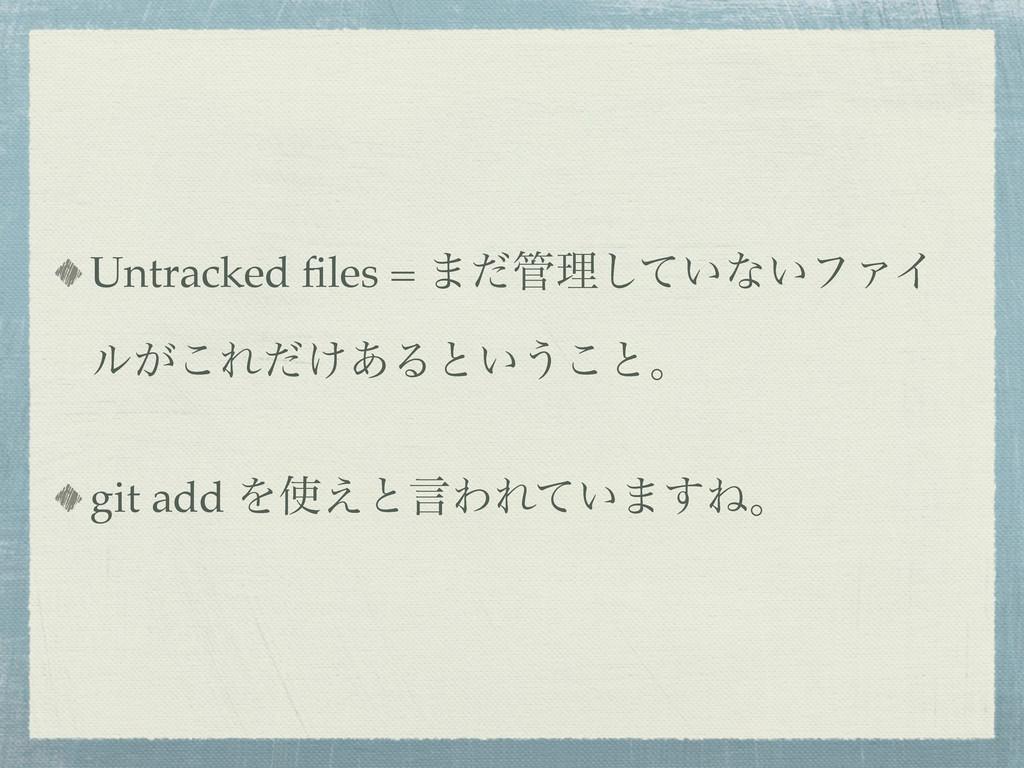 Untracked files = ·ͩཧ͍ͯ͠ͳ͍ϑΝΠ ϧ͕͜Ε͚ͩ͋Δͱ͍͏͜ͱɻ gi...